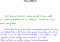 మరొక్కసారి Marokkasari telugu Pdf Sex Stories