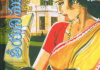 తీయని ముగింపు Theeyani Mugimpu Telugu Novel Free Download