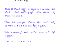 కోడలు పిల్ల Kodalu Pilla Telugu Sex PDF Stories