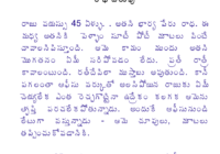 రాధ దరువు Radha Dharuvu Telugu Sex Stories PDF