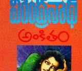 అంకితం Ankitham by Yandamuri