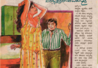 నైటీ Nighty Telugu Sex PDF Story