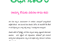 తడిగినతోమ్ Thadhiginathom Telugu PDF Stories